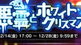 【対魔忍RPG】イベント『悪霊とホワイトクリスマス』