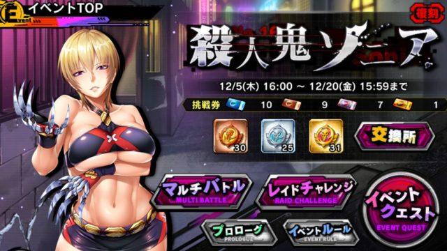 対魔忍RPG イベント『殺人鬼ソニア』