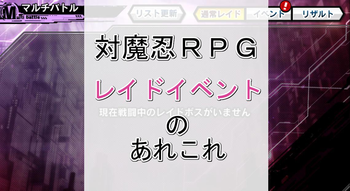 対魔忍RPG-レイドイベントあれこれまとめ