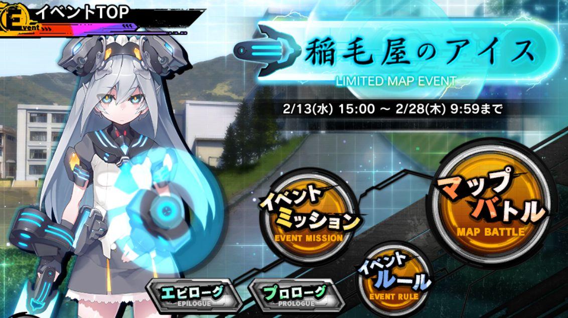 対魔忍RPG_イベント_稲毛屋のアイス