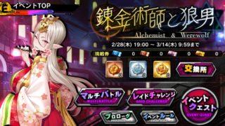 対魔忍RPG_錬金術師と狼男
