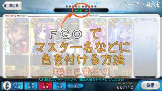 FGO マスター 名前 色 カラーコード