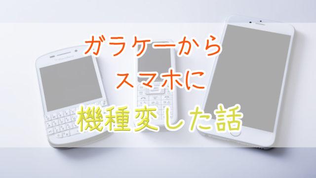 ガラケー_スマホ_機種変