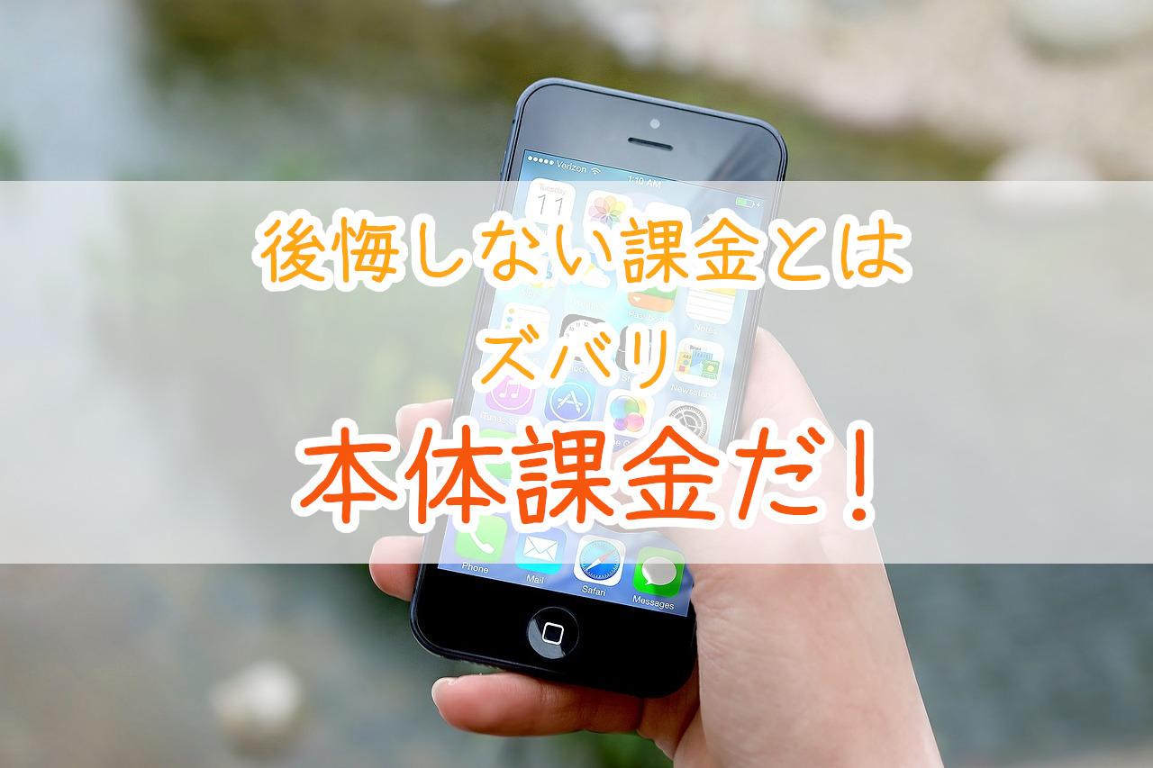 後悔 アンドロイド から iphone