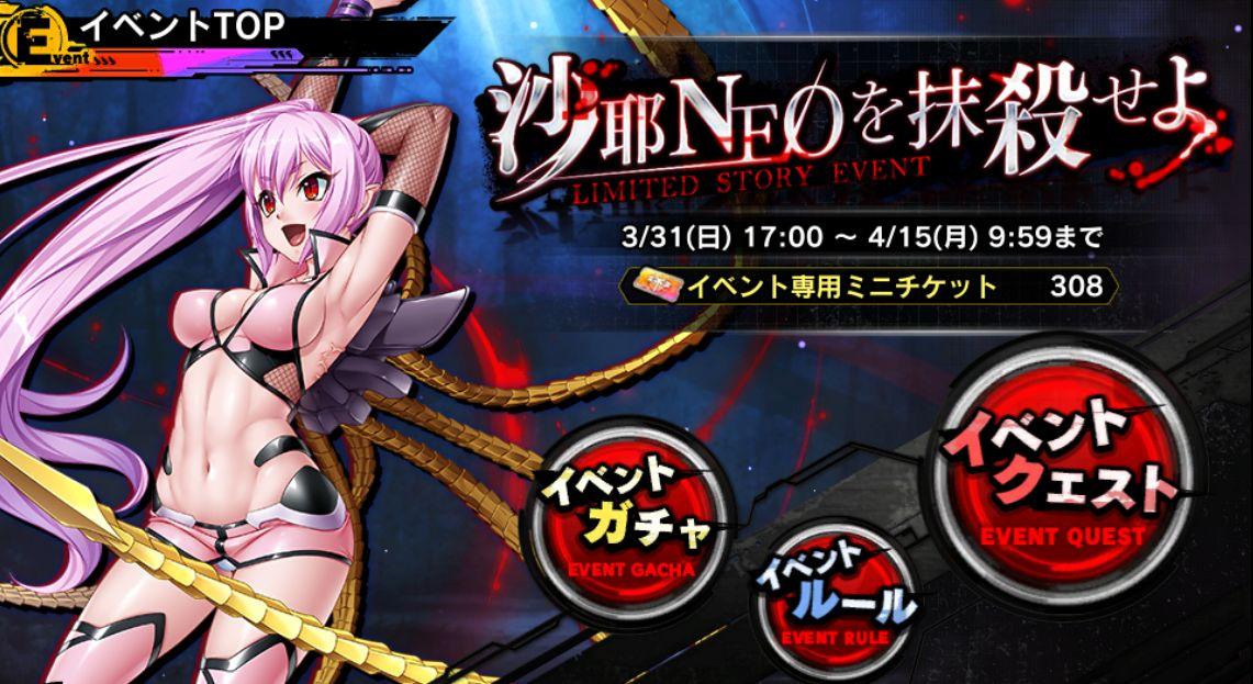 イベント『沙耶NEOを抹殺せよ』