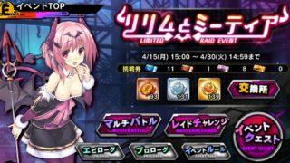 【対魔忍RPG】イベント『リリムとミーティア』