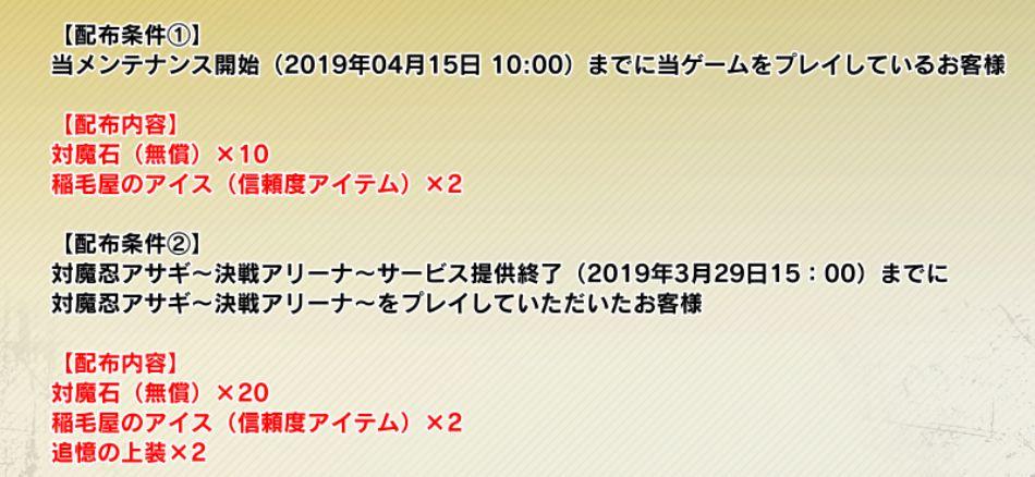 【対魔忍RPG】イベント『リリムとミーティア』 決戦アリーナ特典配布