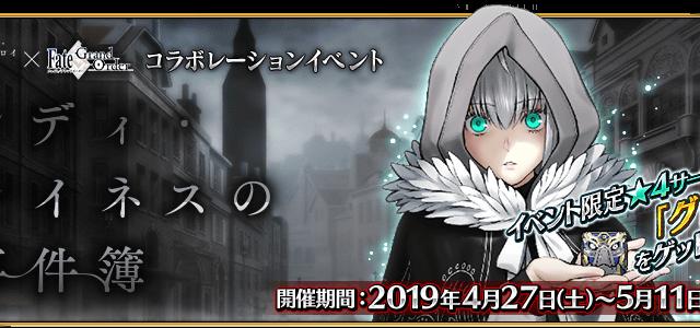 【FGO】イベント レディ・ライネスの事件簿