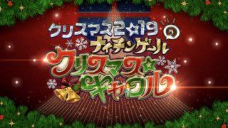 FGO_クリスマス2019_タイトル