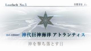 【FGO】第二部第五章『ロストベルトNo.5』