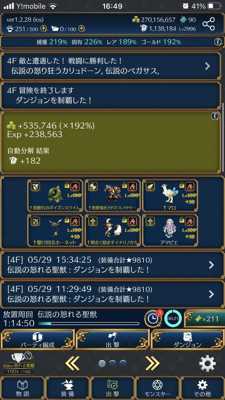 放置系ハクスラモンスターズ 怒れる聖獣01
