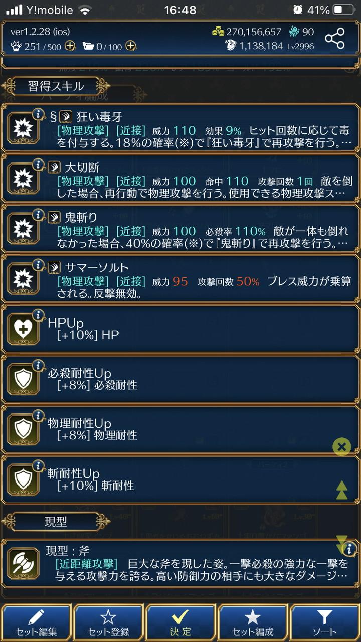 放置系ハクスラモンスターズ 怒れる聖獣03