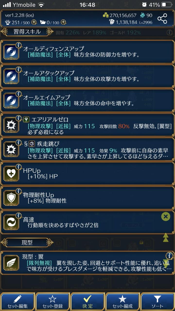 放置系ハクスラモンスターズ 怒れる聖獣04
