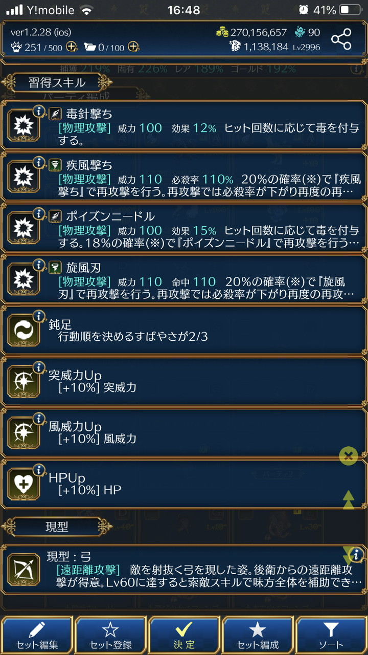 放置系ハクスラモンスターズ 怒れる聖獣05