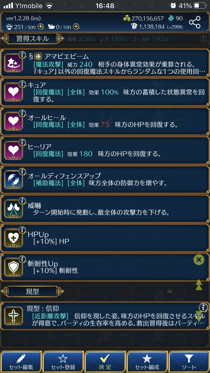 放置系ハクスラモンスターズ 怒れる聖獣07