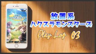 放置系ハクスラモンスターズ・プレイログ(03)
